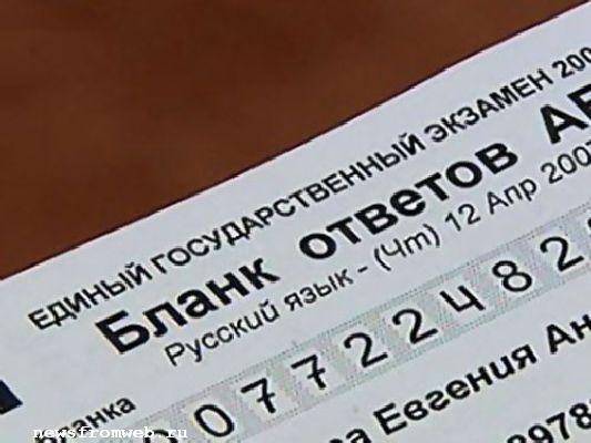 егэ по русскому языку новой формы 9
