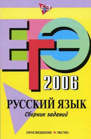 бесплатный егэ 2014 по русскому языку